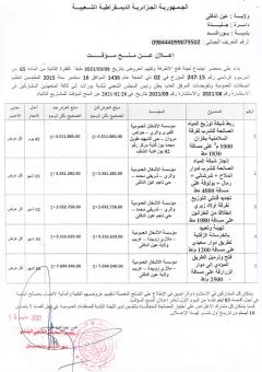 إعلان عن منح مؤقت للإستشارتين رقم 2021/08 و 2021/09